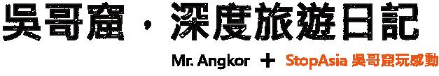 吴哥窟,深度旅游日记 – Mr.Angkor