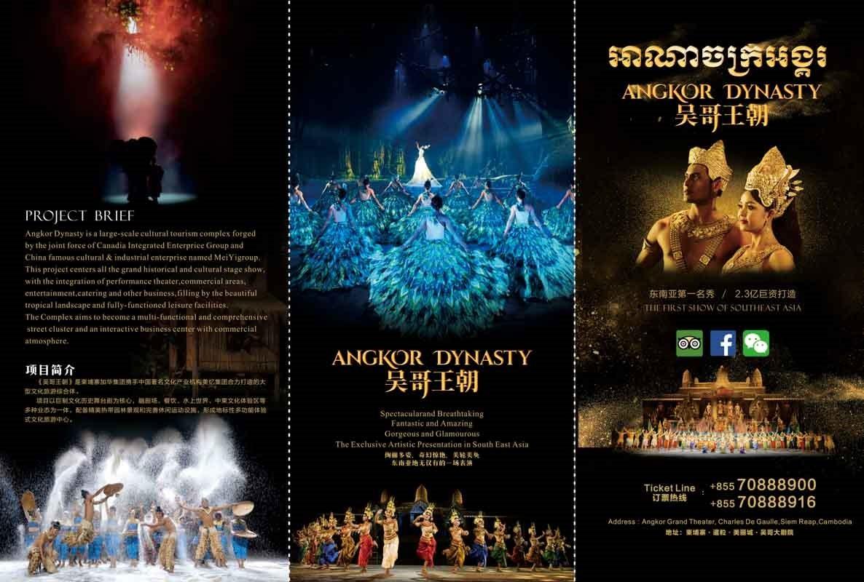 吳哥王朝秀 Angkor Dynasty