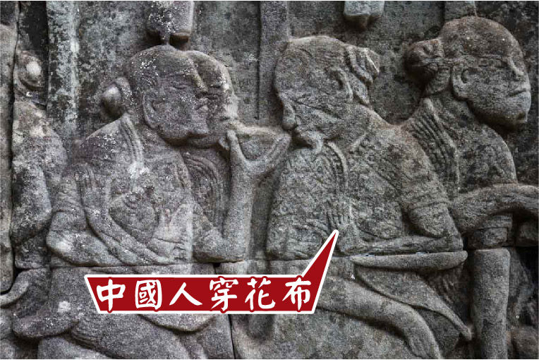 新唐人虽打两头花布,人亦不敢罪之,以其暗丁八杀故也。暗丁八杀,不识体例也。