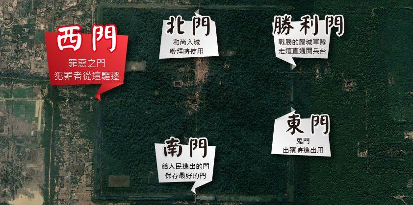 在吳哥城西門外,處決犯人