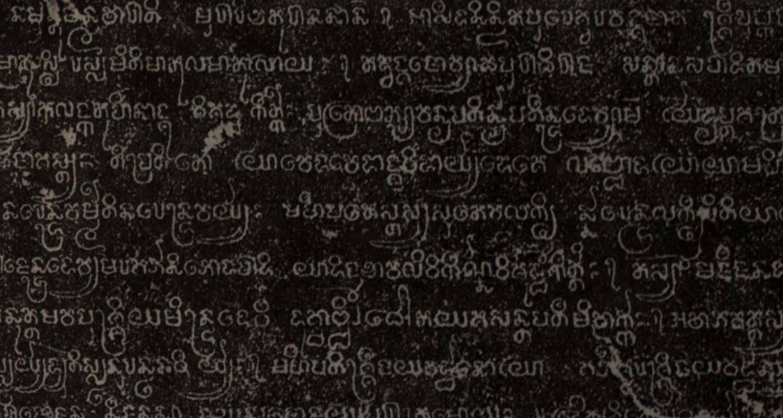 古高棉碑文